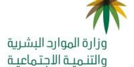 اخبار السعودية اليوم - تطورات مهمة في قضية «حارس الأمن».. إجراءات جديدة من «الموارد البشرية»